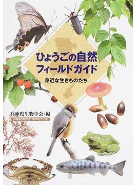 ひょうごの自然フィールドガイド 身近な生きものたち 兵庫県生物学会70周年記念出版
