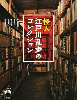 怪人江戸川乱歩のコレクション(とんぼの本)