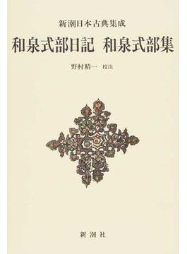 和泉式部日記 和泉式部集 新装版(新潮日本古典集成)