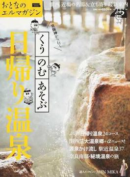 京阪神から行く くう・のむ・あそぶ日帰り温泉 関西近場の名湯&立ち寄り最新案内(エルマガMOOK)