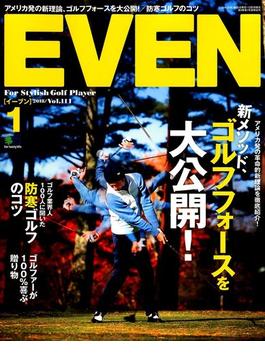 EVEN (イーブン) 2018年 01月号 [雑誌]