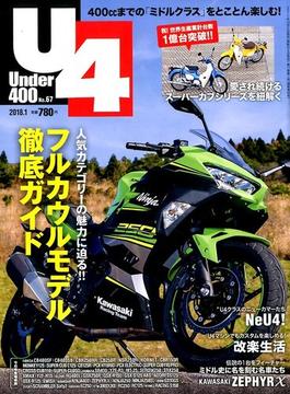 Under (アンダー) 400 2018年 01月号 [雑誌]
