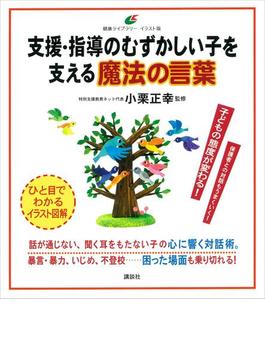 支援・指導のむずかしい子を支える魔法の言葉(健康ライブラリーイラスト版)