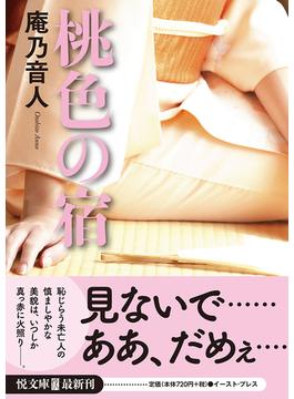 桃色の宿(悦文庫)