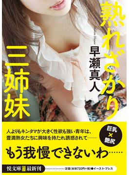 熟れざかり三姉妹(悦文庫)