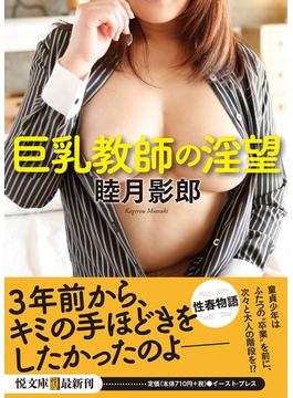 巨乳教師の淫望(悦文庫)