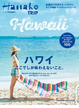 Hanako特別編集 ハワイ ここでしか味わえないこと。(Hanako特別編集)