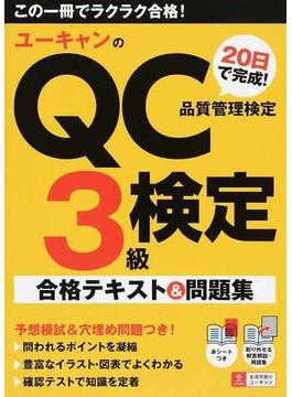 ユーキャンのQC検定3級20日で完成!合格テキスト&問題集 品質管理検定