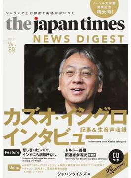 ジャパンタイムズ・ニュースダイジェスト Vol.69(2017.11) カズオ・イシグロインタビュー