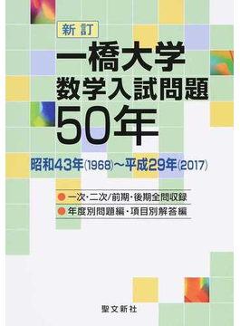 一橋大学数学入試問題50年 昭和43年(1968)〜平成29年(2017) 新訂