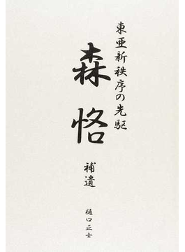 東亜新秩序の先駆 森恪 3巻セット