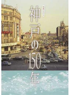 神戸の150年 写真アルバム