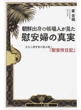 朝鮮出身の帳場人が見た慰安婦の真実 文化人類学者が読み解く『慰安所日記』