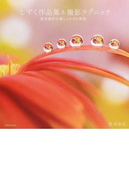 しずく作品集&撮影テクニック 浅井美紀の美しく小さな世界(玄光社MOOK)
