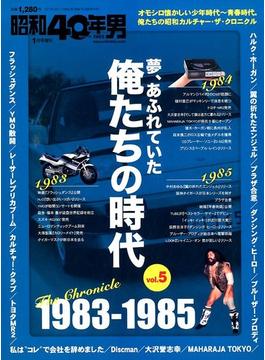 増刊昭和40年男 2018年 01月号 [雑誌]
