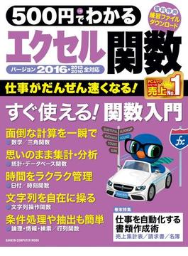 500円でわかる エクセル関数2016(コンピュータムック500円シリーズ)