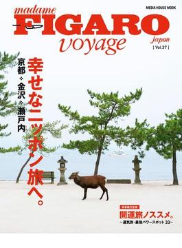 フィガロ ヴォヤージュVol.37「特集 幸せなニッポン旅へ。京都・金沢・瀬戸内」(フィガロ ジャポン)