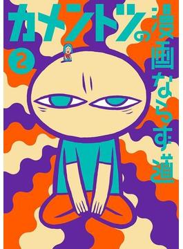 カメントツの漫画ならず道 2(ゲッサン少年サンデーコミックス)