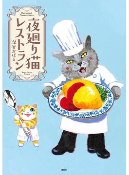 夜廻り猫レストラン