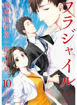 フラジャイル 病理医岸京一郎の所見(10)