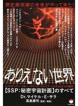 想定超突破の未来がやって来た! ありえない世界〈SSP:秘密宇宙計画〉のすべて 〈バビロニアン・マネー・マジック・スレイブ・システム〉からの解放