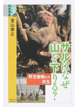 サルはなぜ山を下りる? 野生動物との共生