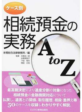ケース別相続預金の実務A to Z