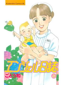 【26-30セット】エンジェル日誌