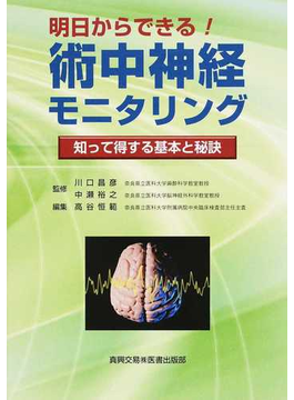 明日からできる!術中神経モニタリング 知って得する基本と秘訣