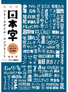 『新装版 日本字フリースタイル・コンプリート』稲田茂(著)
