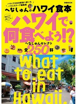 【期間限定価格】へなしゅんのハワイ食本~ハワイで何食べよう!?~