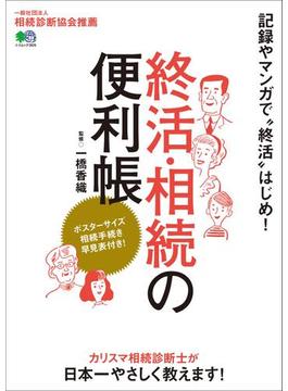 【期間限定価格】終活・相続の便利帳