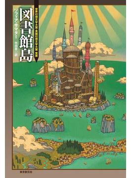 図書館島(海外文学セレクション)