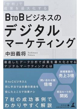 「分析」で成果を最大化するBtoBビジネスのデジタルマーケティング