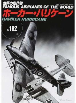 世界の傑作機 No.182 ホーカー・ハリケーン