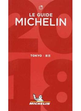 ミシュランガイド東京 RESTAURANTS&HOTELS 2018