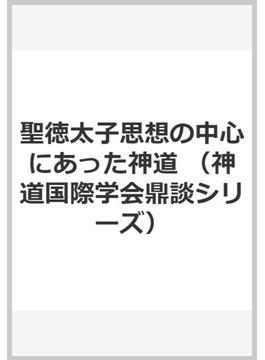 聖徳太子思想の中心にあった神道