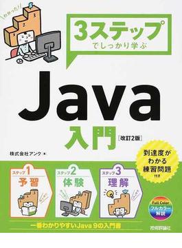 3ステップでしっかり学ぶJava入門 改訂2版