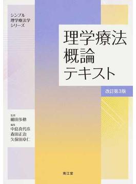 理学療法概論テキスト 改訂第3版