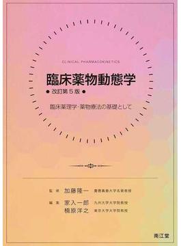 臨床薬物動態学 臨床薬理学・薬物療法の基礎として 改訂第5版