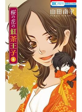 【6-10セット】桜の花の紅茶王子(花とゆめコミックス)