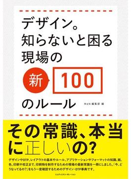 デザイン。知らないと困る現場の新・100のルール