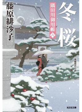 冬桜~隅田川御用帳(六)~の電...