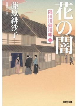 花の闇~隅田川御用帳(二)~の...