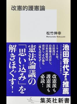 改憲的護憲論(集英社新書)