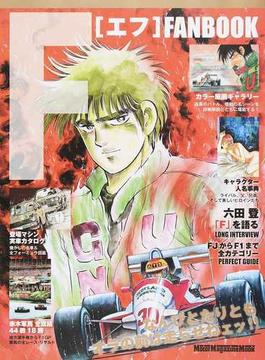 「F」ファンブック 伝説のレースコミックがカラー原画と詳細解説で蘇る!!(Motor magazine mook)