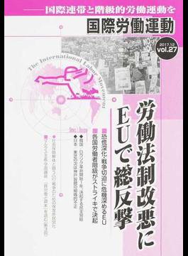 国際労働運動 国際連帯と階級的労働運動を vol.27(2017.12) 労働法制改悪にEUで総反撃