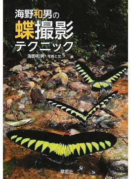 海野和男の蝶撮影テクニック