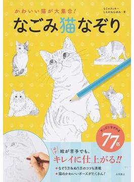 なごみ猫なぞり かわいい猫が大集合!