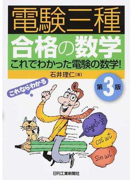 電験三種合格の数学 これでわかった電験の数学! 第3版